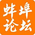 蚌埠论坛 V5.5.0 安卓版