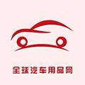 全球汽车用品网 V2.4 安卓版
