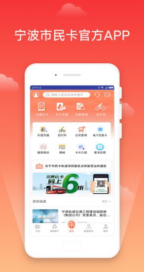 宁波市民卡 V2.3.2 安卓官方版截图1