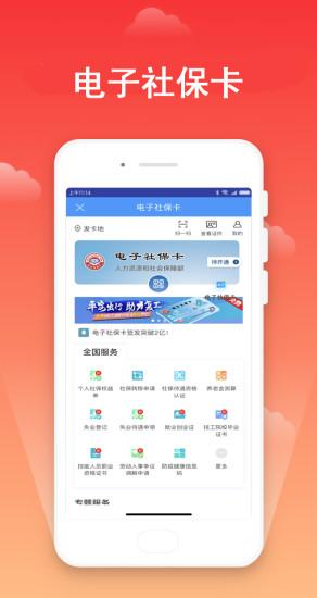 宁波市民卡 V2.3.2 安卓官方版截图2
