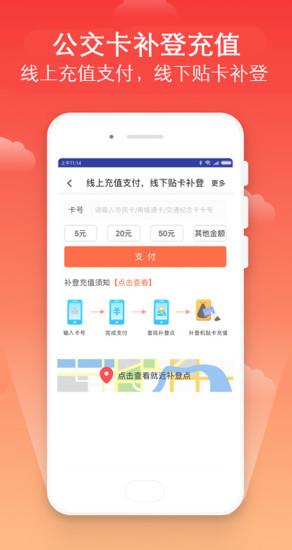 宁波市民卡 V2.3.2 安卓官方版截图4