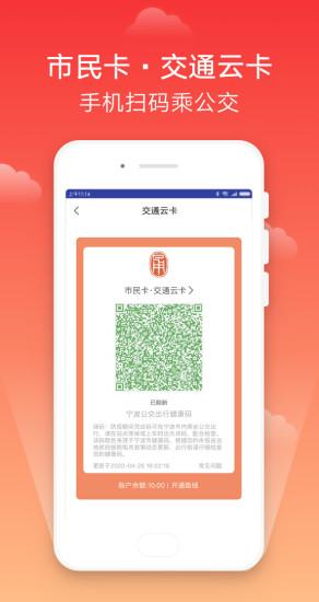 宁波市民卡 V2.3.2 安卓官方版截图3
