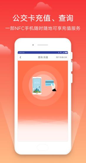 宁波市民卡 V2.3.2 安卓官方版截图5