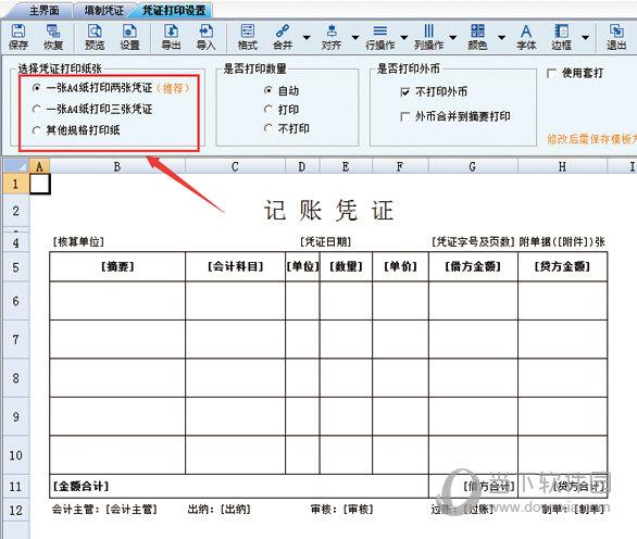 凭证预设打印模板