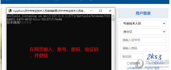 济宁市专业技术人员继续教育软件