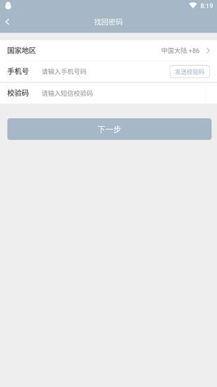猿鸟商户端 V1.0 安卓版截图1