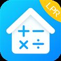 房贷计算器LPR V5.10 安卓版