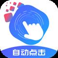 乐网自动点击器 V1.0.0 安卓版