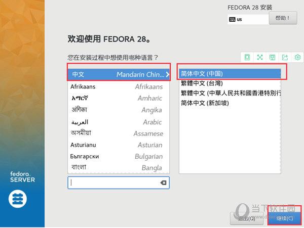 Fedora ISO镜像下载