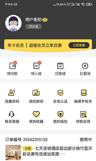 小屋智趣 V1.0.1 安卓版截图4