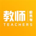 教师极易考 V1.0 安卓版