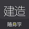 建造随身学 V2.9.0.1 安卓版