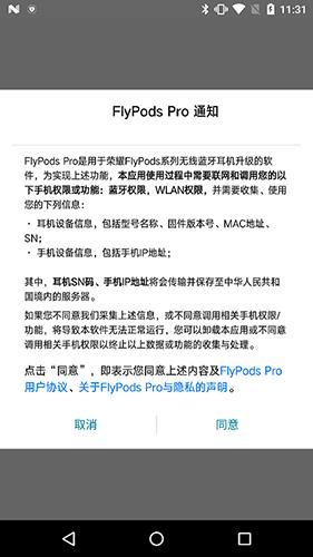 FlyPods Pro(华为无线耳机管理软件) V1.0.2.135 安卓版截图2