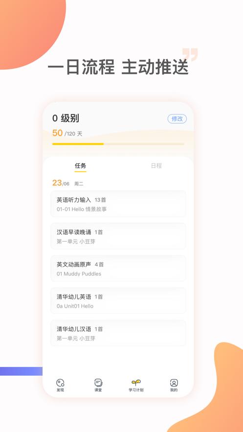 姜子丫 V1.6.5 安卓版截图2