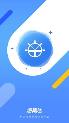 海集达 V1.0.0 安卓版截图3