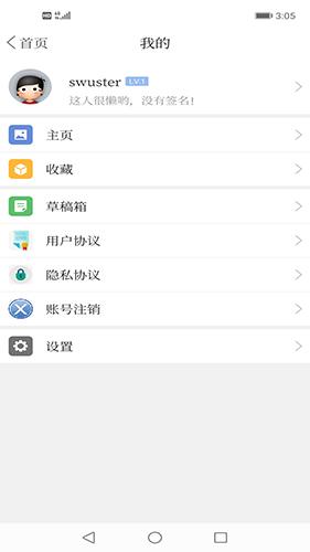 康平融媒 V1.1.0 安卓版截图4