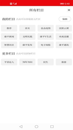 康平融媒 V1.1.0 安卓版截图2