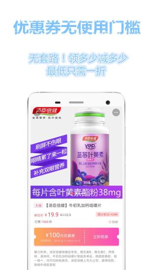 搜券狗 V3.5.0 安卓版截图2