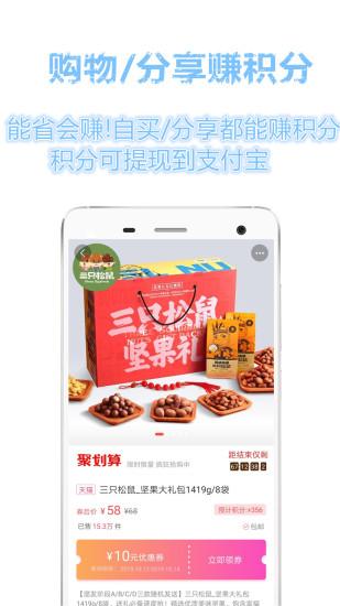 搜券狗 V3.5.0 安卓版截图3