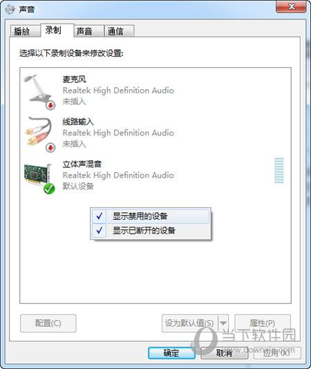 系统录音设置