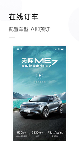 天际汽车 V1.0.13 安卓版截图5