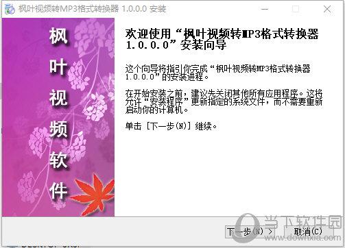 枫叶视频转MP3格式转换器