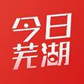 今日芜湖 V3.1.2 最新PC版