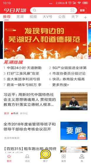 今日芜湖客户端 V3.1.4 安卓版截图1