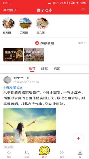 今日芜湖客户端 V3.1.4 安卓版截图2