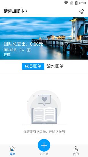 旅游AA计算器 V1.0.9 安卓版截图1