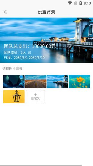 旅游AA计算器 V1.0.9 安卓版截图2