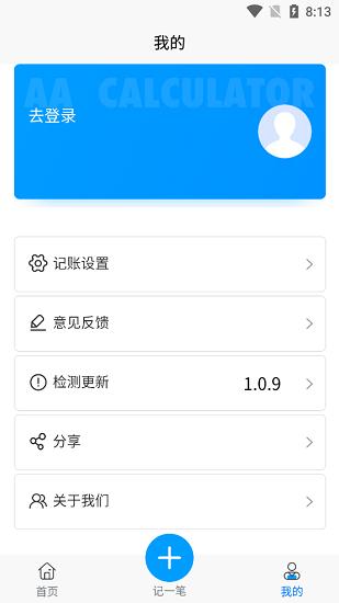 旅游AA计算器 V1.0.9 安卓版截图3