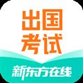 新东方出国考试 V5.0.8 安卓版