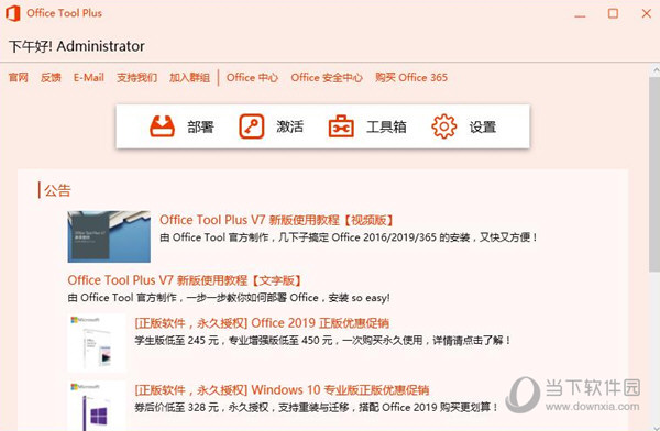 Office Tool Plus绿色破解版