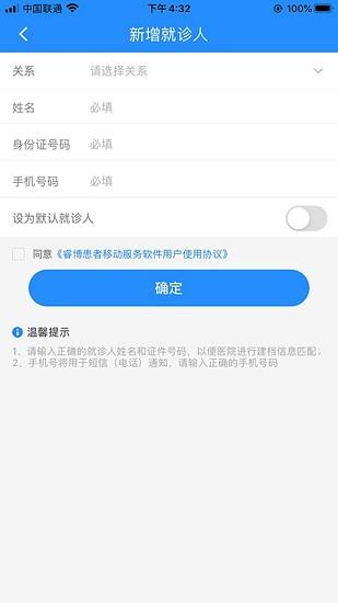 妇幼保健平台 V1.6 安卓版截图4