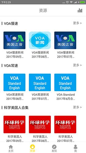 BBC英语学习 V1.2.4 安卓版截图2