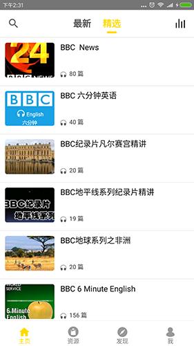 BBC英语学习 V1.2.4 安卓版截图3