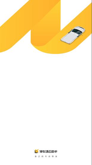 停车场云助手 V2.5.3 安卓版截图1