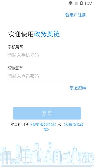 奥链政务 V1.0.0 安卓版截图4