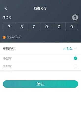 台州停车 V2.1.8 安卓版截图1