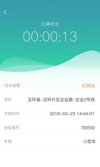 台州停车 V2.1.8 安卓版截图2