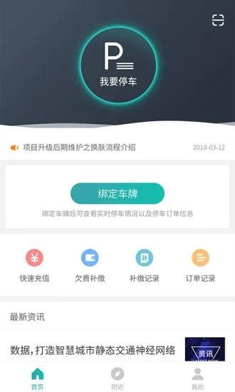 台州停车 V2.1.8 安卓版截图4