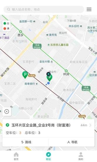 台州停车 V2.1.8 安卓版截图3