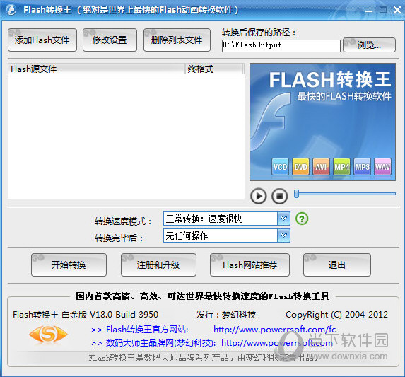 Flash转换王白金版破解版