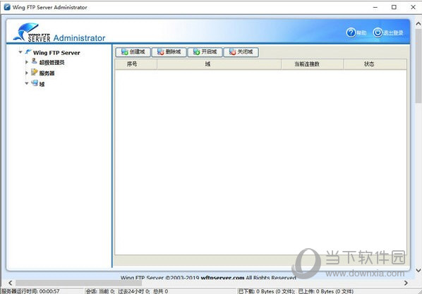 wing ftp server corporate破解版