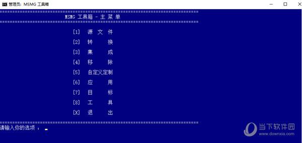MSMG ToolKit V10汉化版