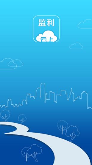 云上监利 V1.0.2 安卓版截图1