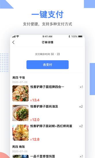 青葱点餐 V1.0.0 安卓版截图3