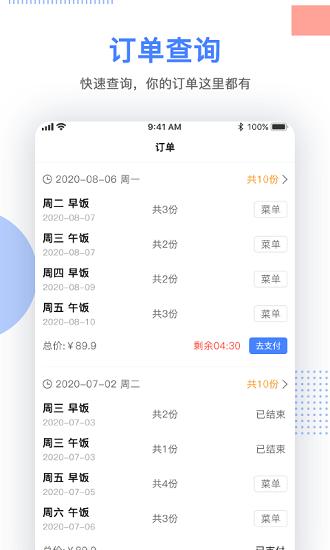 青葱点餐 V1.0.0 安卓版截图4