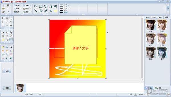 美明画图中文版